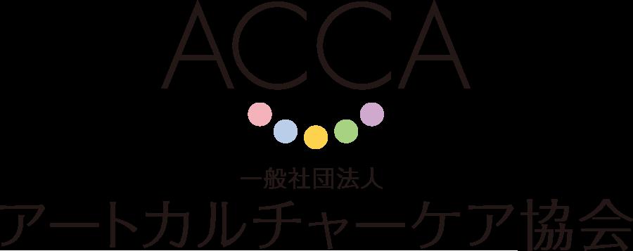 ACCA アートカルチャーケア協会