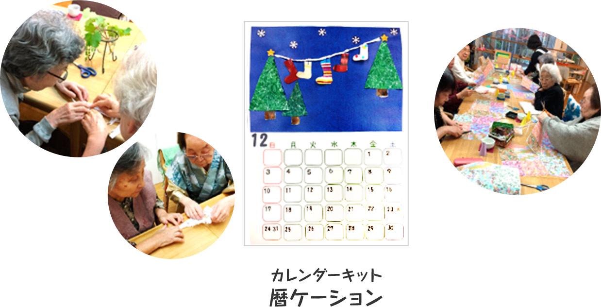 カレンダーキット暦ケーション