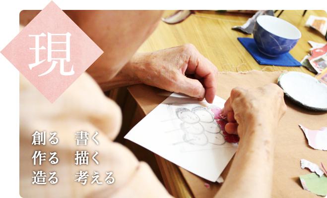 現 書く描く考える創る作る造る